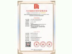 江西正鼎工程检测有限公司-企业荣誉